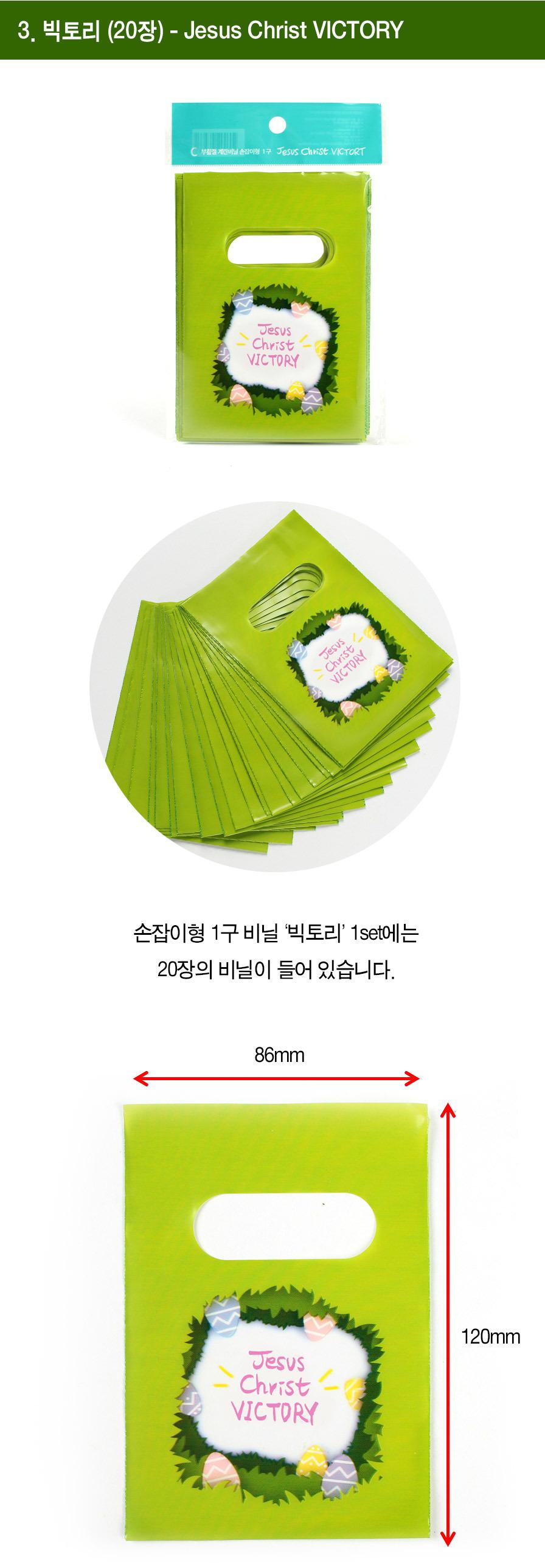 부활절 교회선물 포장재 1구 손잡이비닐 4종 - 3.빅토리 상세보기