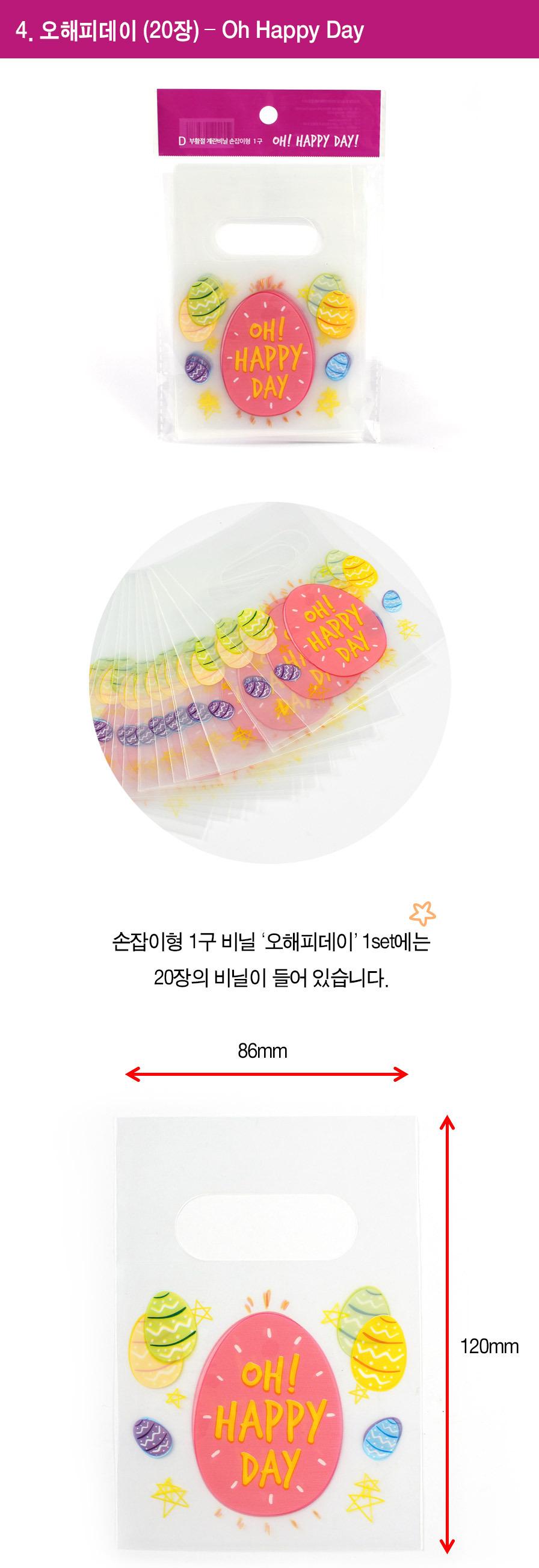 부활절 교회선물 포장재 1구 손잡이비닐 4종 - 4.오해피데이 상세보기