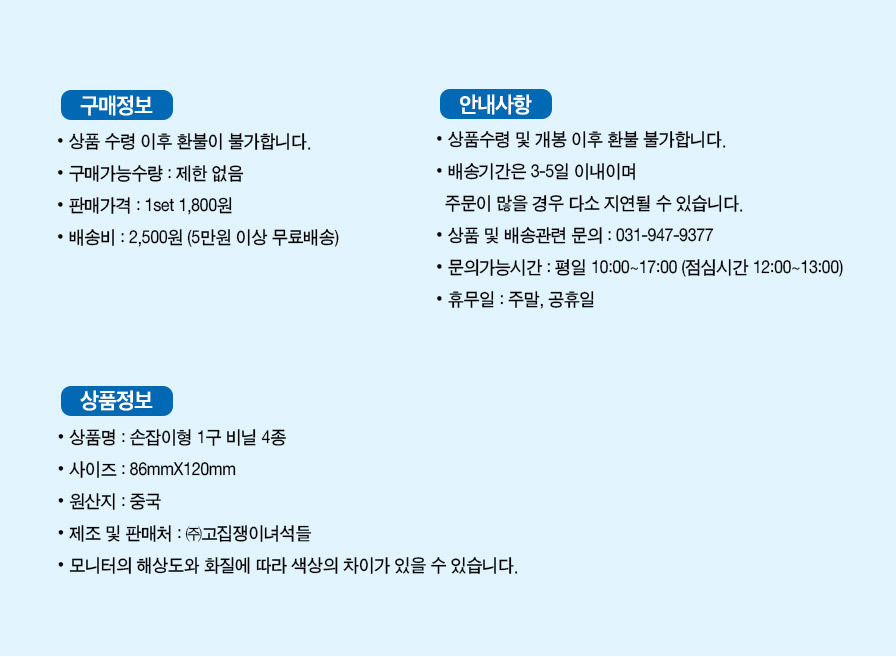 부활절 교회선물 포장재 1구 손잡이비닐 4종 구매정보