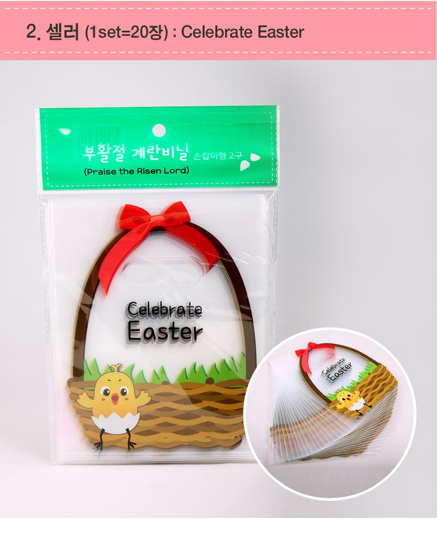 부활절 교회 달걀 포장용 손잡이형 2구비닐 8종 - 2.셀러