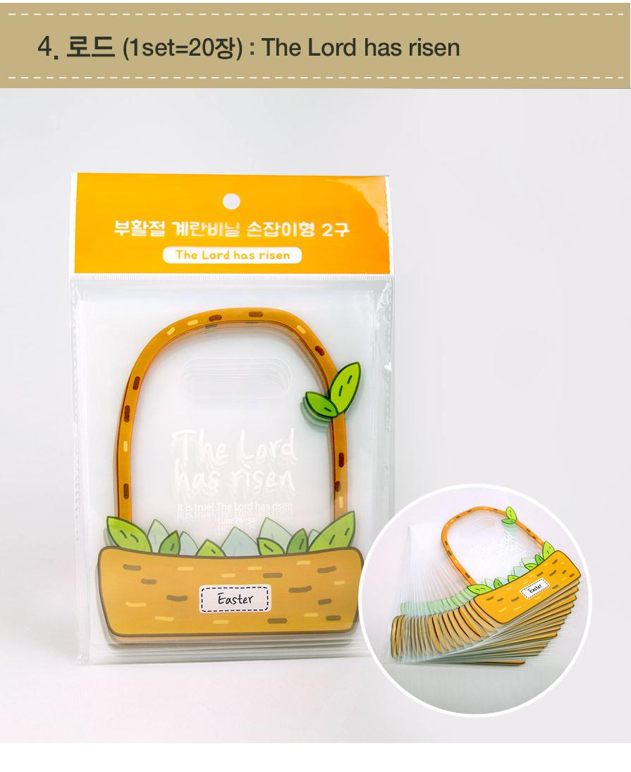 부활절 교회 달걀 포장용 손잡이형 2구비닐 8종 - 4.로드