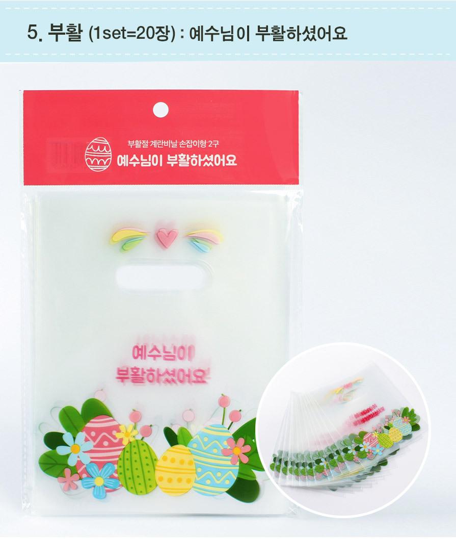 부활절 교회 달걀 포장용 손잡이형 2구비닐 8종 - 5.부활