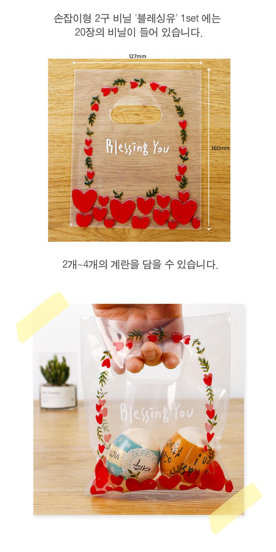 부활절 교회 달걀 포장용 손잡이형 2구비닐 8종 - 8.블레싱유