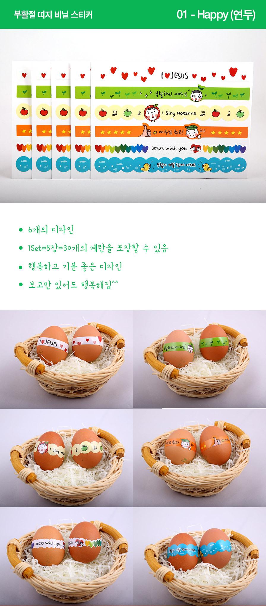 교회 부활절 달걀꾸미기 띠지스티커 1번 연두 (해피) 1세트에는 6개의 사랑스러운 디자인 스티커 5장이 들어 있어 계란 한 판, 30개의 계란을 포장할 수 있어요