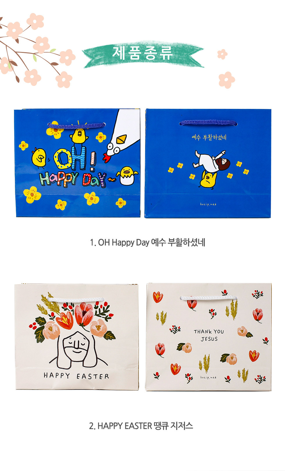 부활절 쇼핑백(small) 오해피데이 & 해피이스터 제품종류