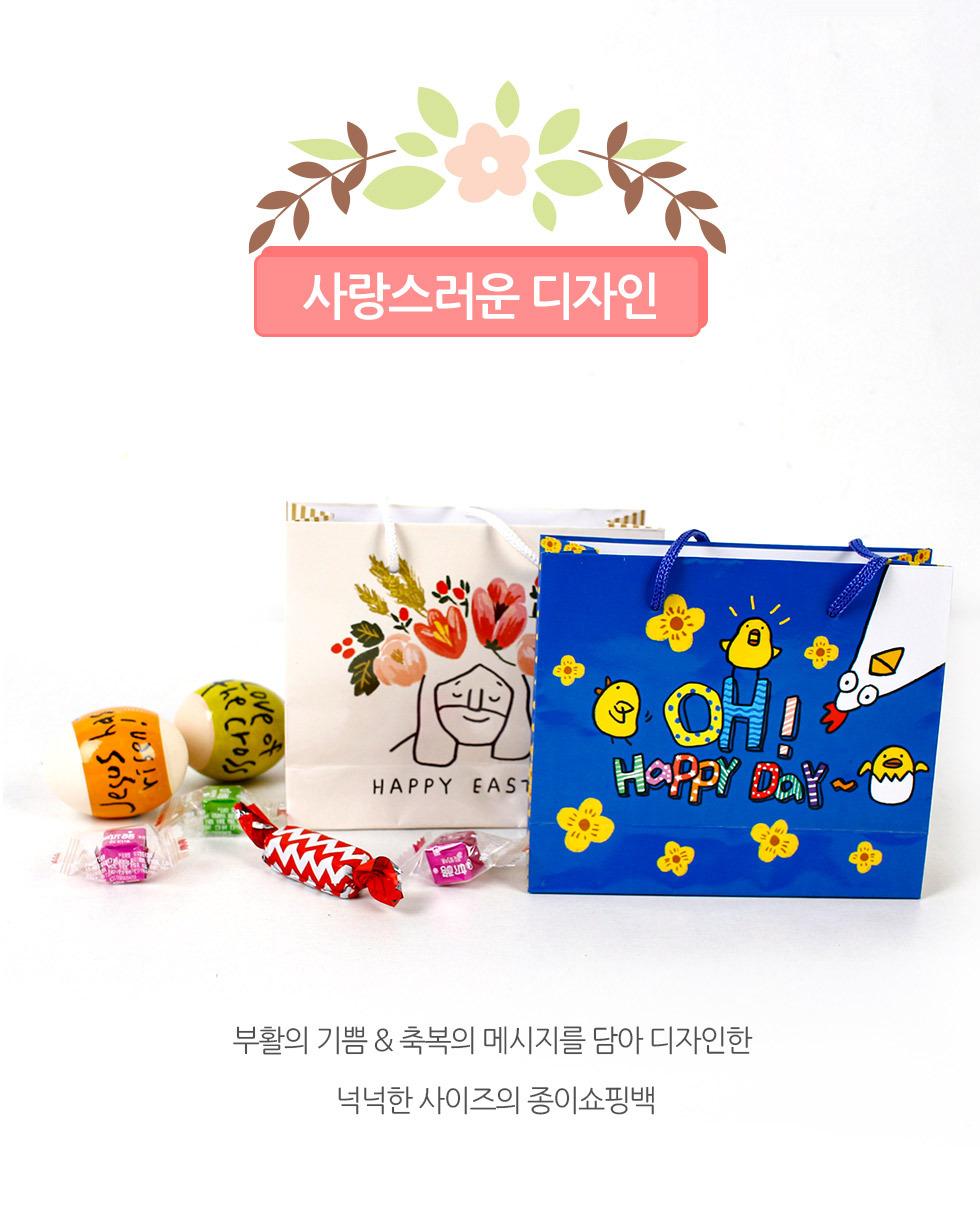 부활절 쇼핑백(small) 오해피데이 & 해피이스터 사랑스러운 디자인