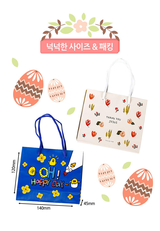 부활절 쇼핑백(small) 오해피데이 & 해피이스터 사이즈&패킹