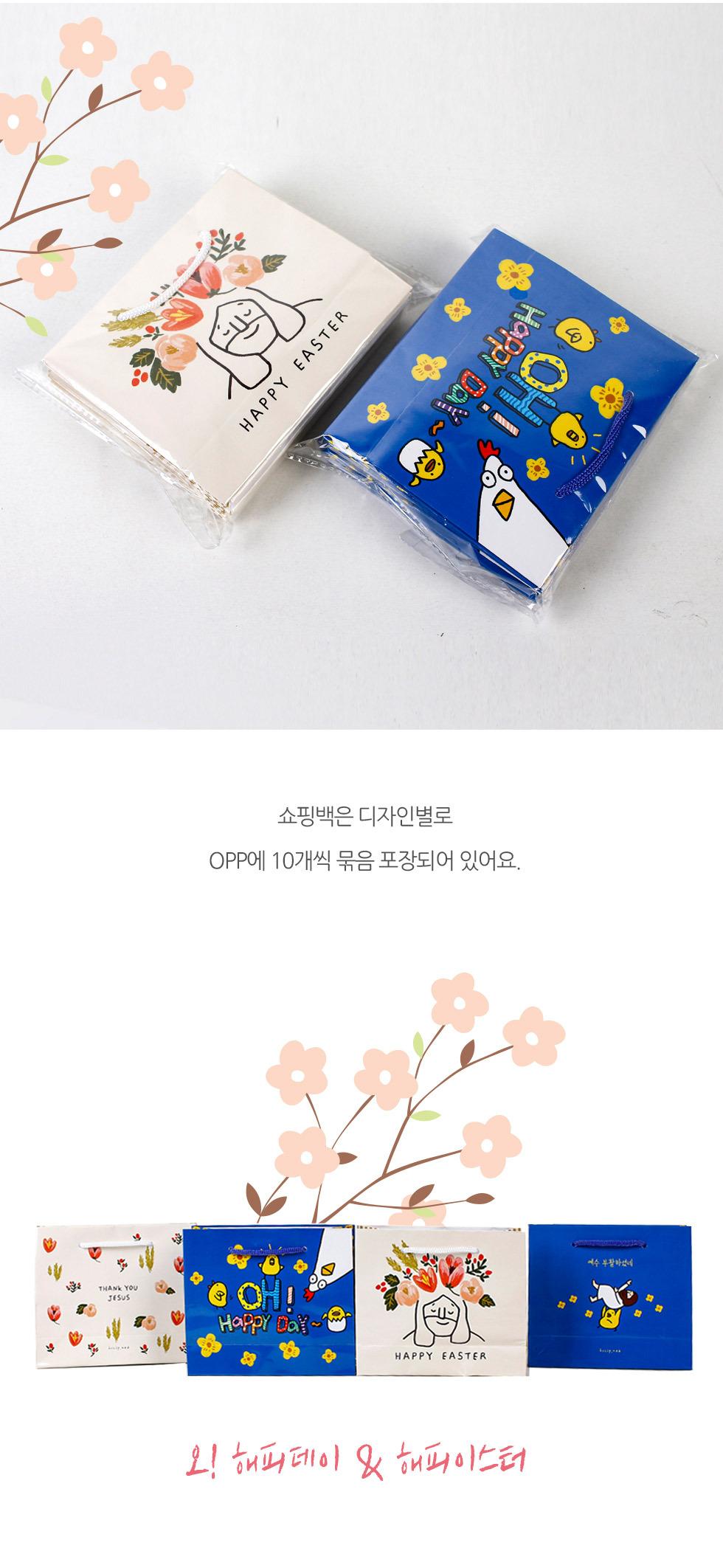 부활절 쇼핑백(small) 오해피데이 & 해피이스터 10개 1세트