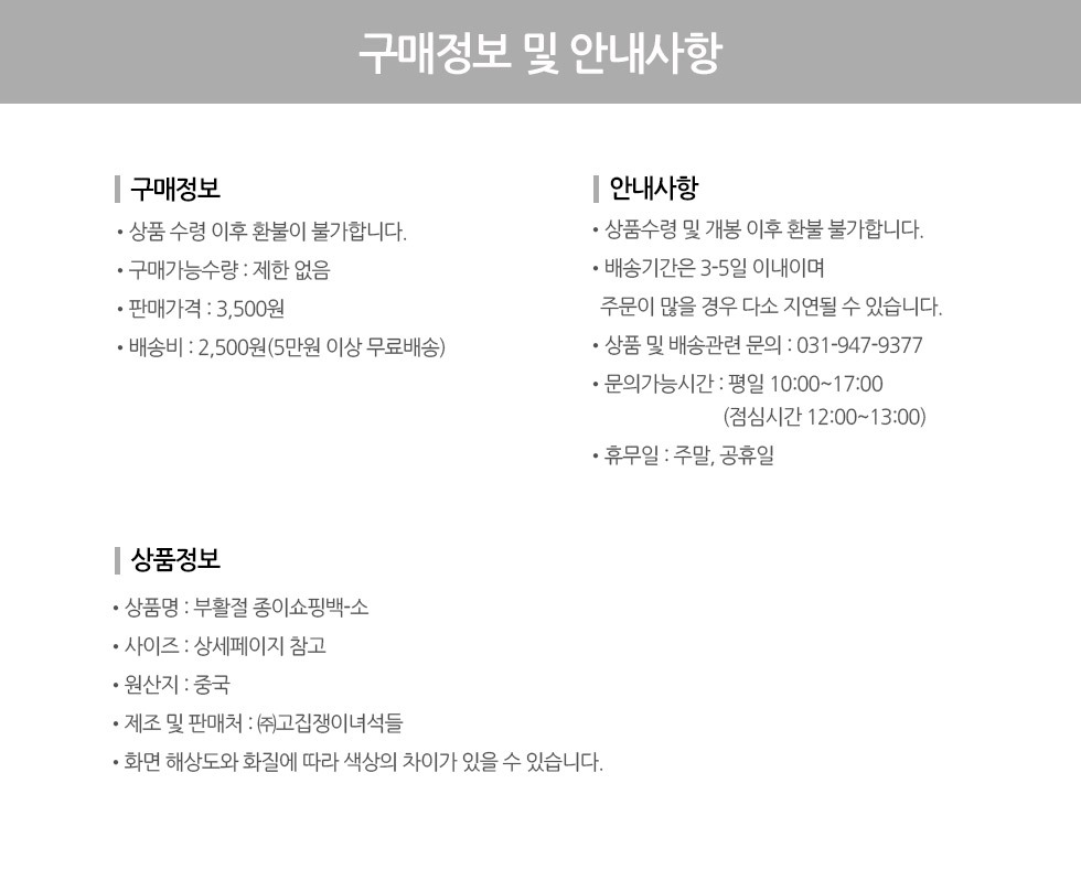 부활절 쇼핑백(small) 오해피데이 & 해피이스터 구매정보 및 안내사항