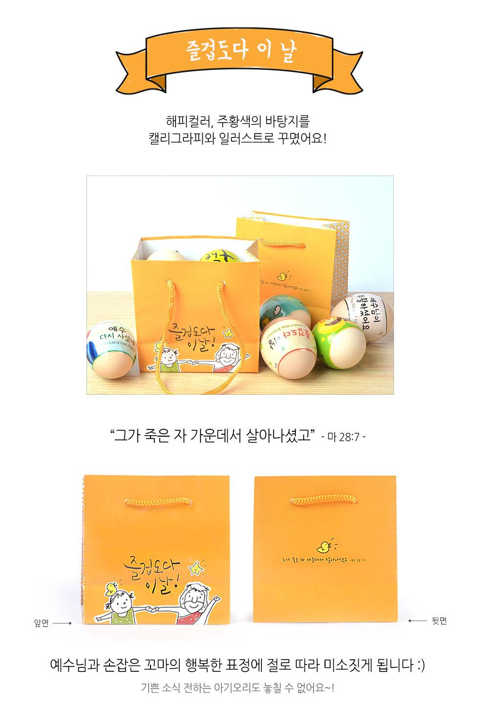 부활절 선물포장, 계란포장 패키지 종이가방(특소) 4종 - 1.즐겁도다이날 상세보기