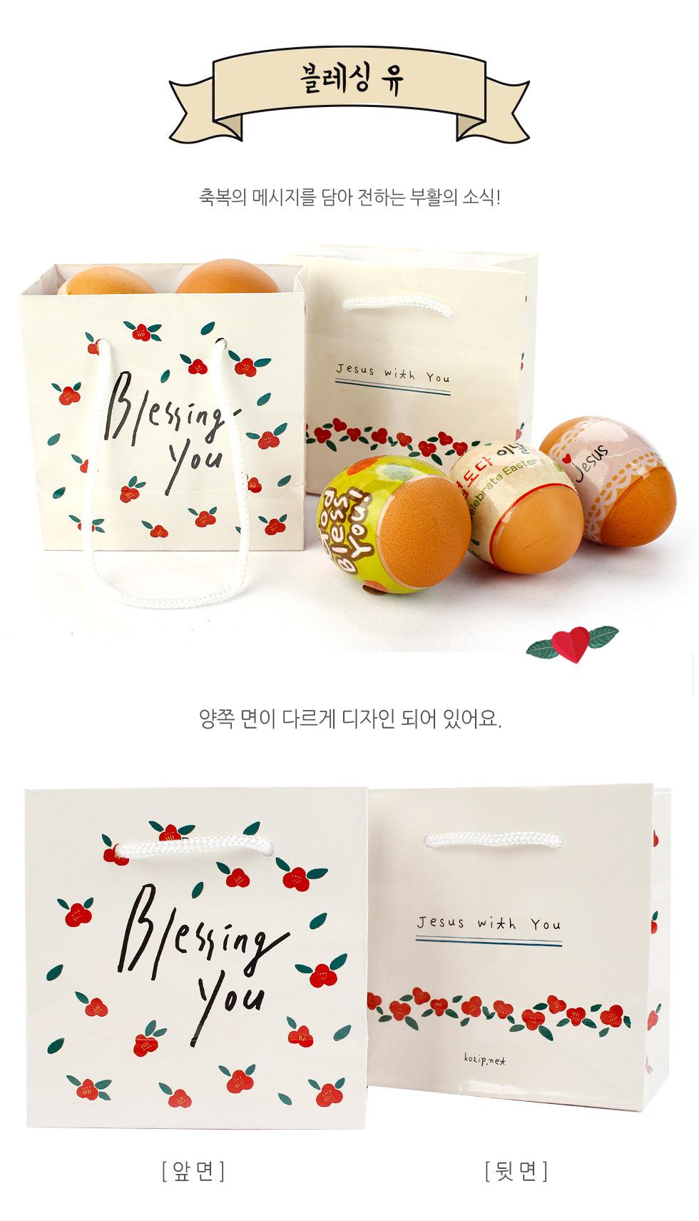 부활절 선물포장, 계란포장 패키지 종이가방(특소) 4종 - 4.오해피데이 상세보기