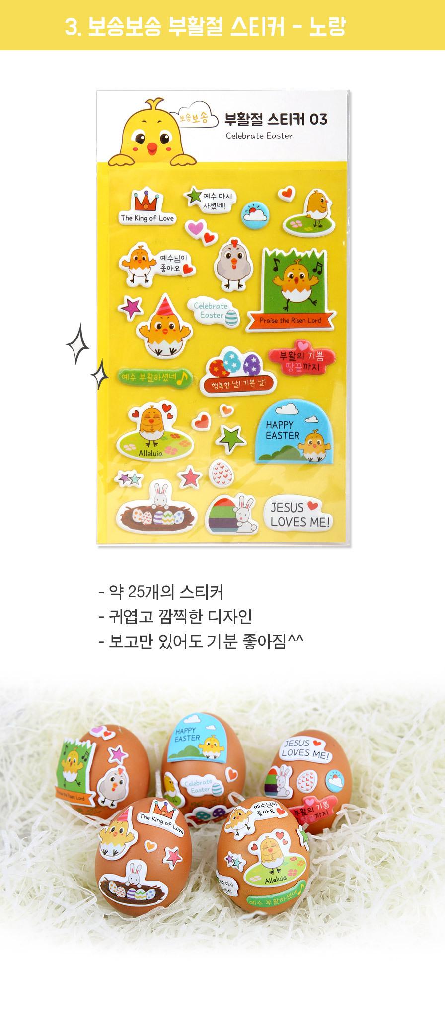 부활절 교회 달걀꾸미기 보송보송 스티커 C.노랑 상세보기