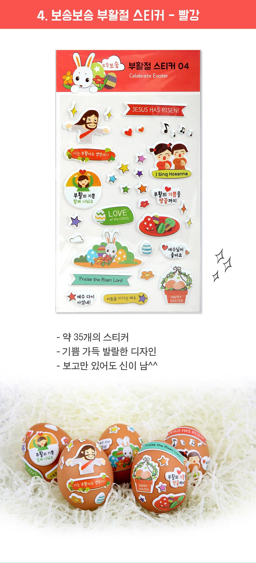 부활절 교회 달걀꾸미기 보송보송 스티커 D.빨강 상세보기