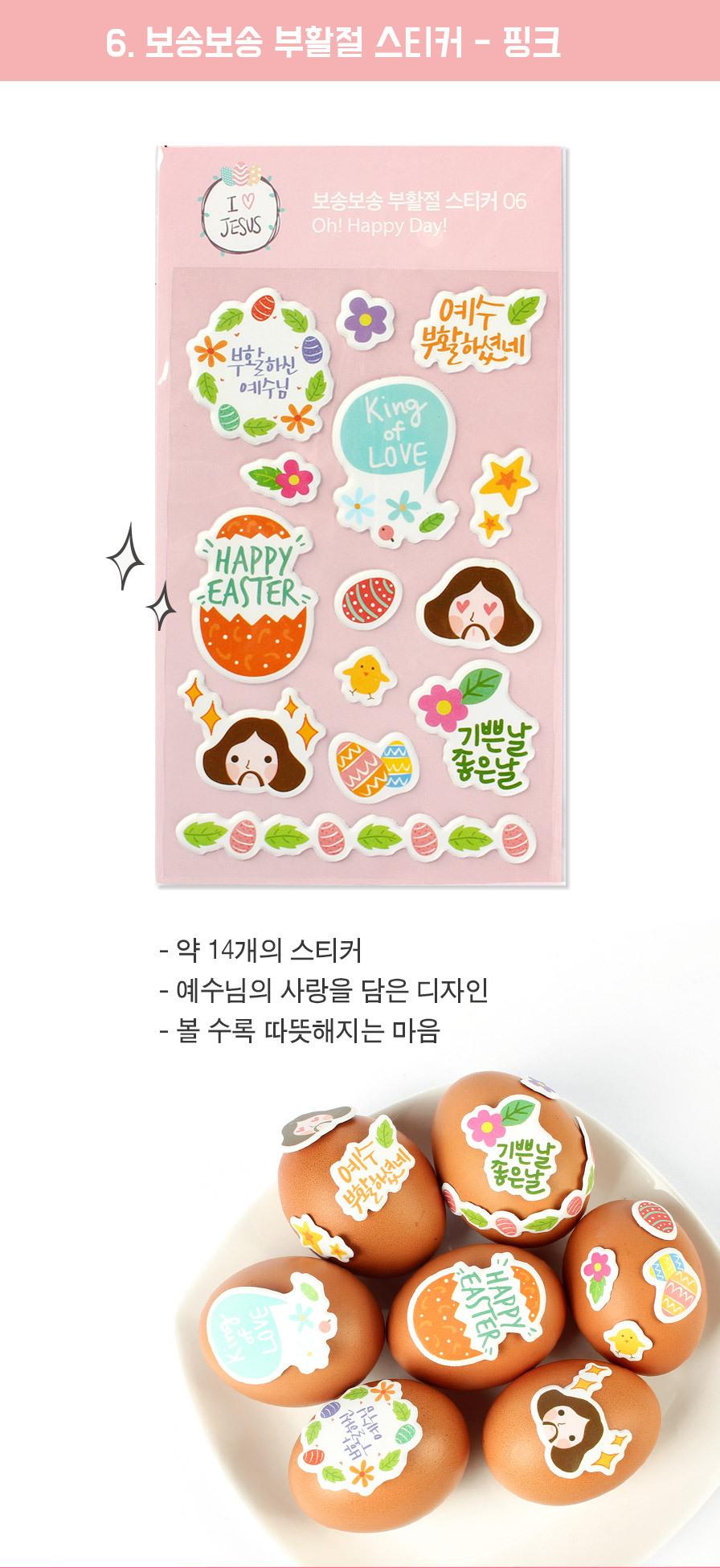 부활절 교회 달걀꾸미기 보송보송 스티커 F.핑크 상세보기