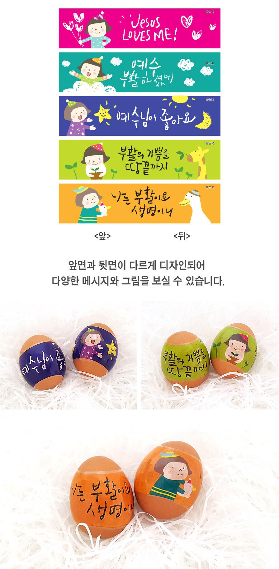부활절 교회 달걀꾸미기 포장용 수축필름 수축지 E 상세보기