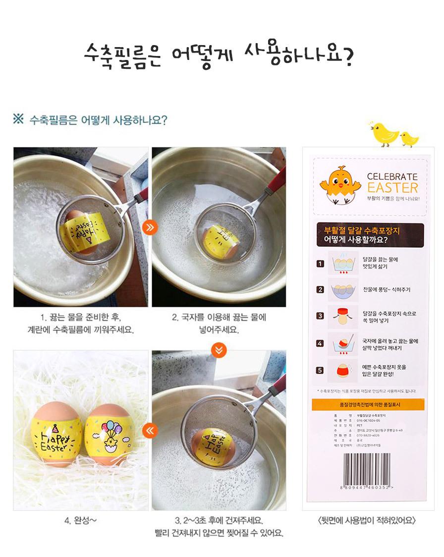 부활절 교회 달걀꾸미기 포장용 수축필름 수축지 사용법