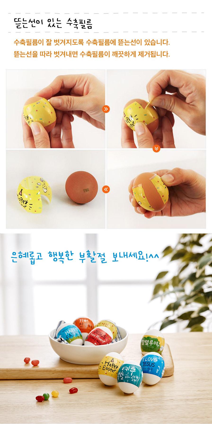 부활절 교회 달걀꾸미기 포장용 수축필름 수축지 - 은혜로운 부활절 되세요~!
