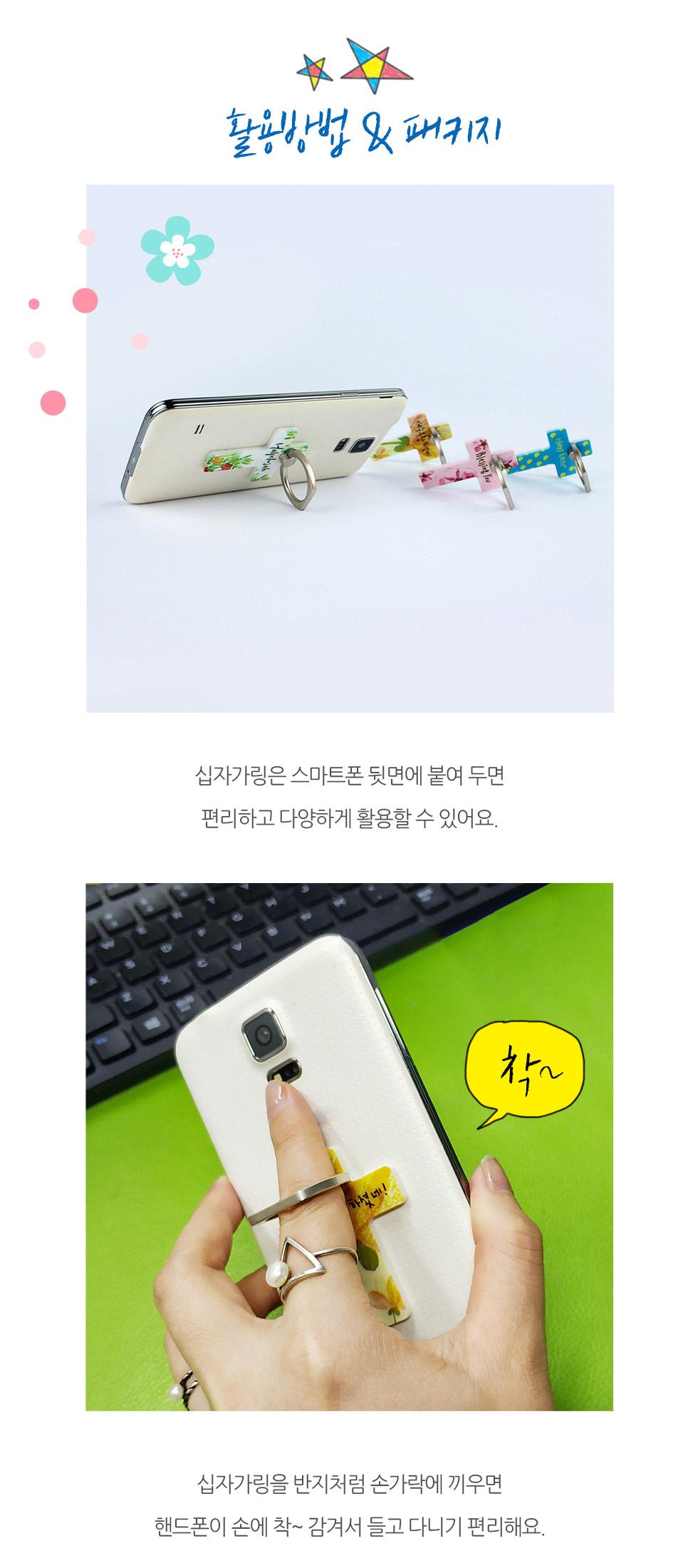 부활절 선물 스마트폰거치대 십자가링 스페셜에디션 4종 휴대폰 뒤에 붙여 떨어뜨리지 않고 안전하게 사용할 수 있어요.