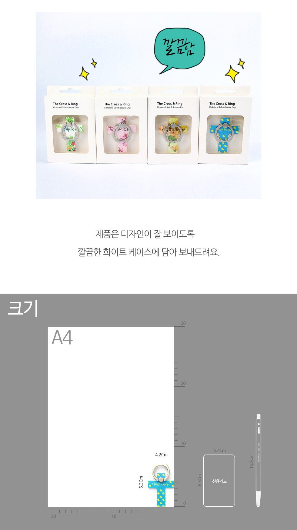 부활절 선물 휴대폰거치대 십자가링 스페셜에디션 4종은 제품이 잘 보이도록 디자인된 깔끔한 흰색 케이스에 담겨 있어 선물하기에 너무 좋습니다.