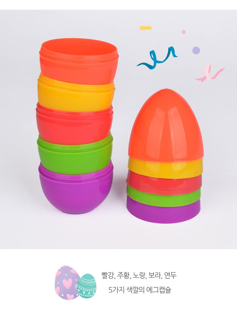 부활절 계란케이스 스탠딩 에그캡슐 (대) 5종 5가지 색의 캡슐은 뚜껑과 몸체가 분리되어 안에 내용물을 넣고 빼기 편해요