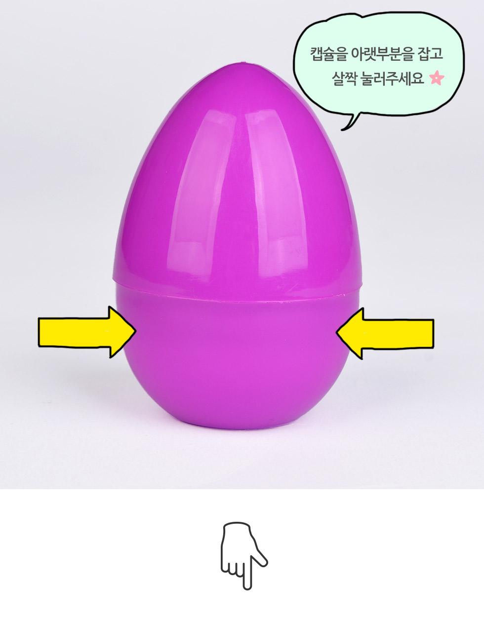 부활절 계란케이스 스탠딩 에그캡슐 (대) 5종 열려면 캡슐 아랫부분을 잡고 살짝 누르고
