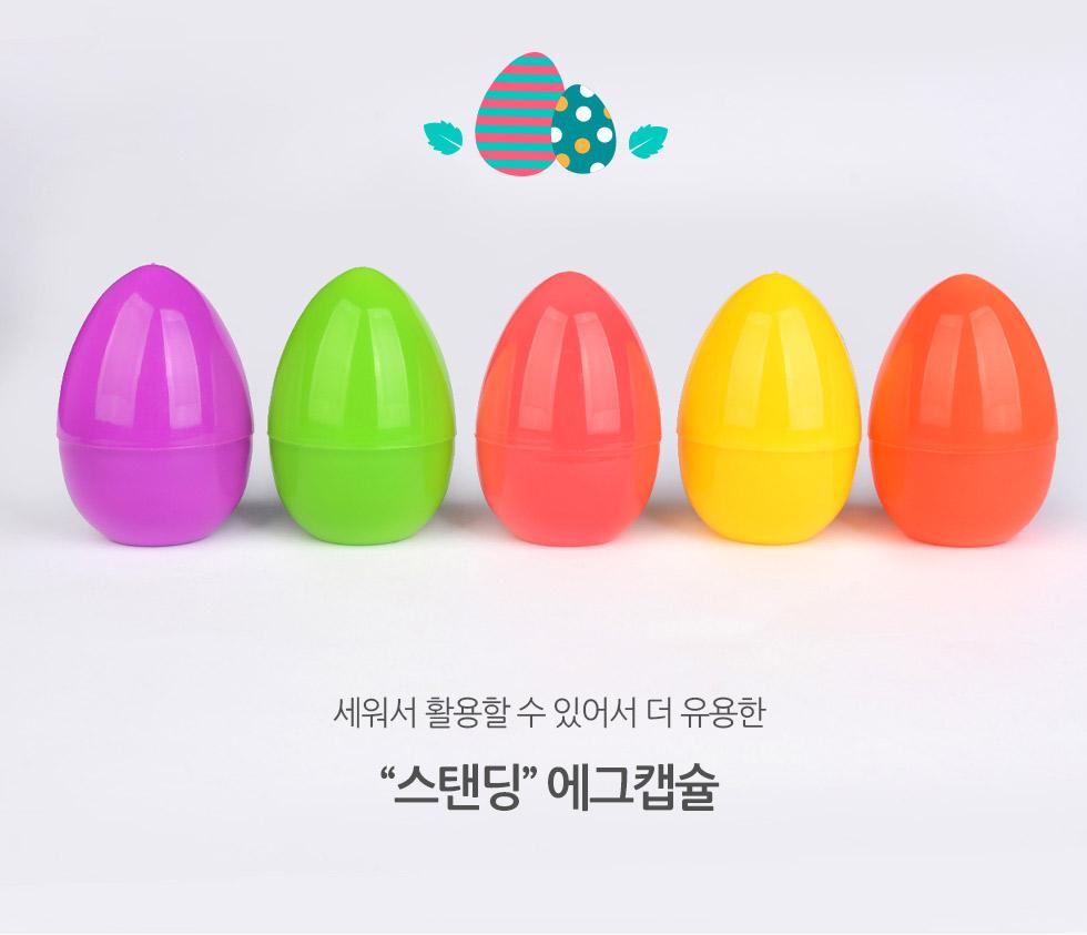 부활절 계란케이스 스탠딩 에그캡슐 (대) 5종은 세워서 활용할 수 있어 더 유용해요.