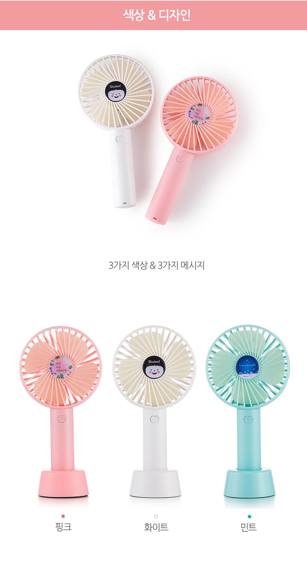 휴대용선풍기 '샬롬' 3종 세 가지 색상과 디자인