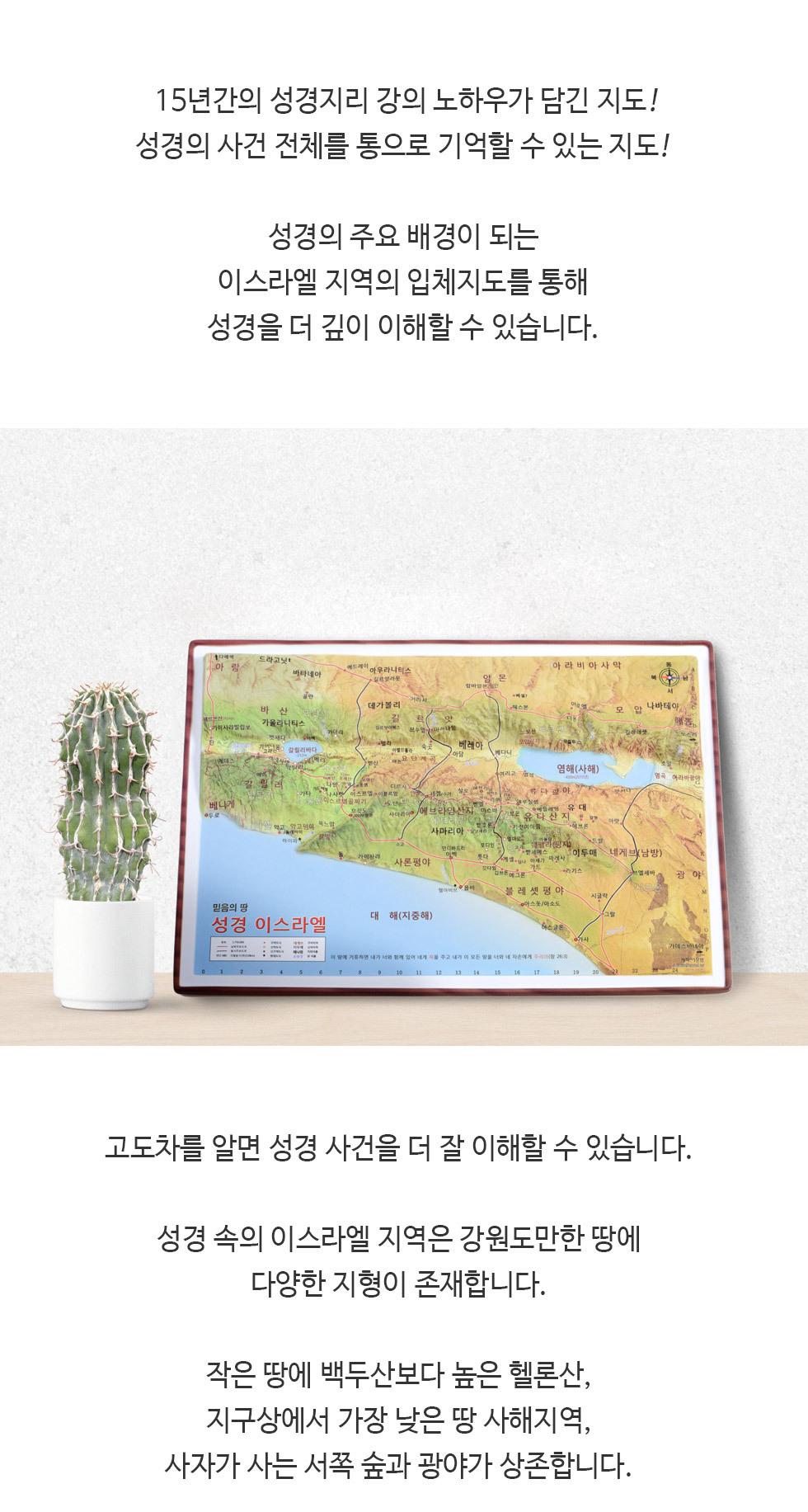 이스라엘 입체지도 - 15년 간의 성경지리 강의 노하우가 담긴 지도