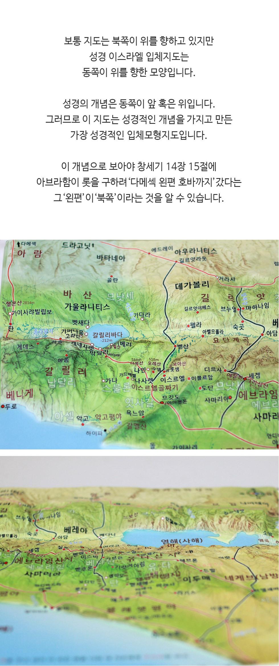 이스라엘 입체지도 - 성경적 개념으로 만든 방위, 지형 이해