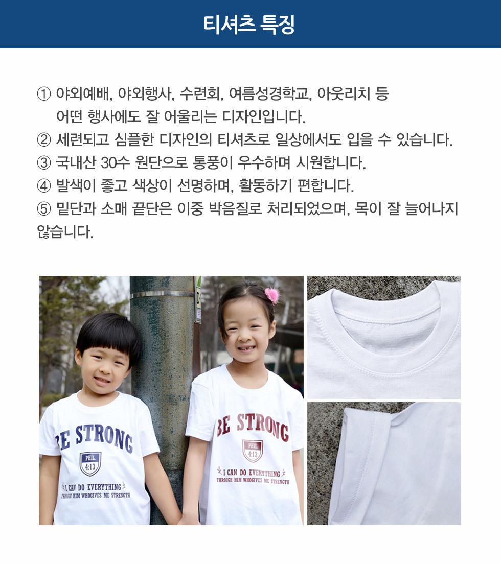 고집쟁이녀석들 티셔츠 특징
