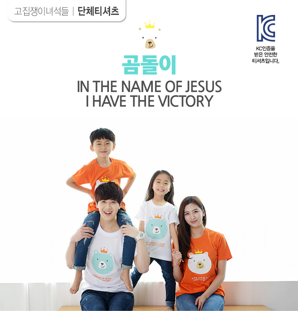 교회단체티 jesus loves even me 하트 intro