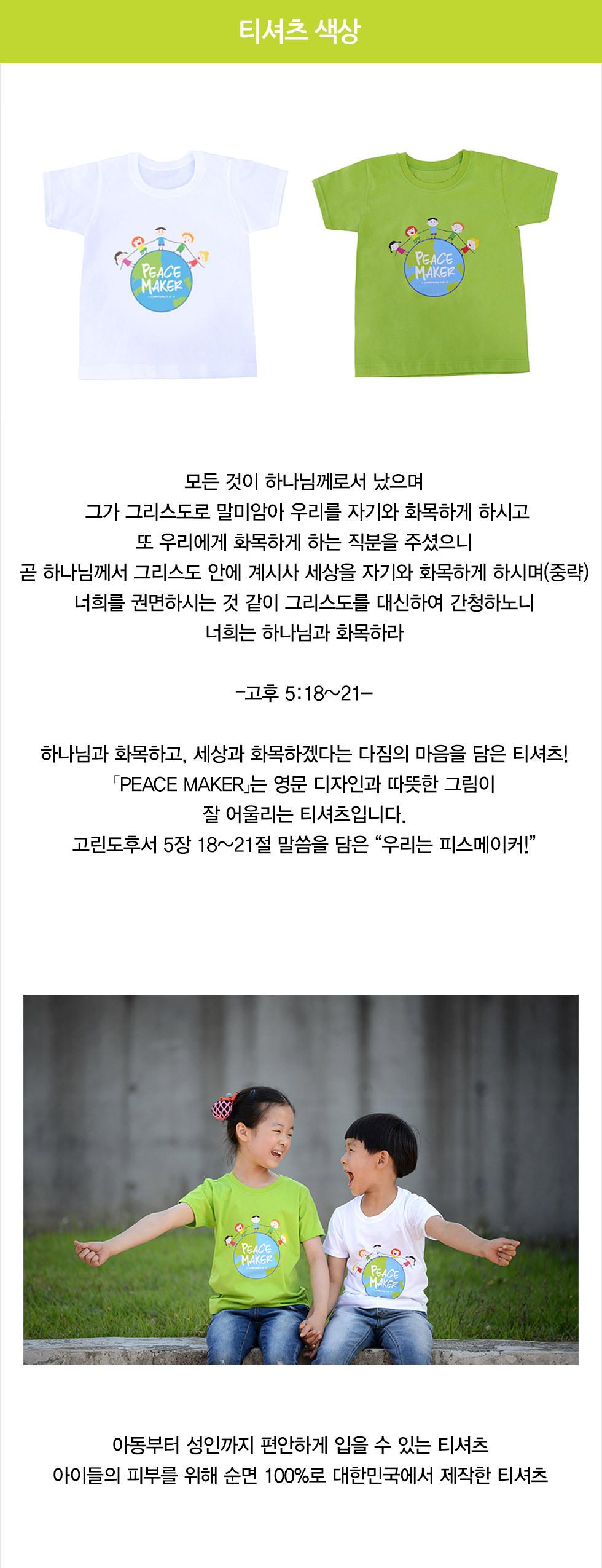 교회단체티 Peace maker 피스메이커 옵션별 가격