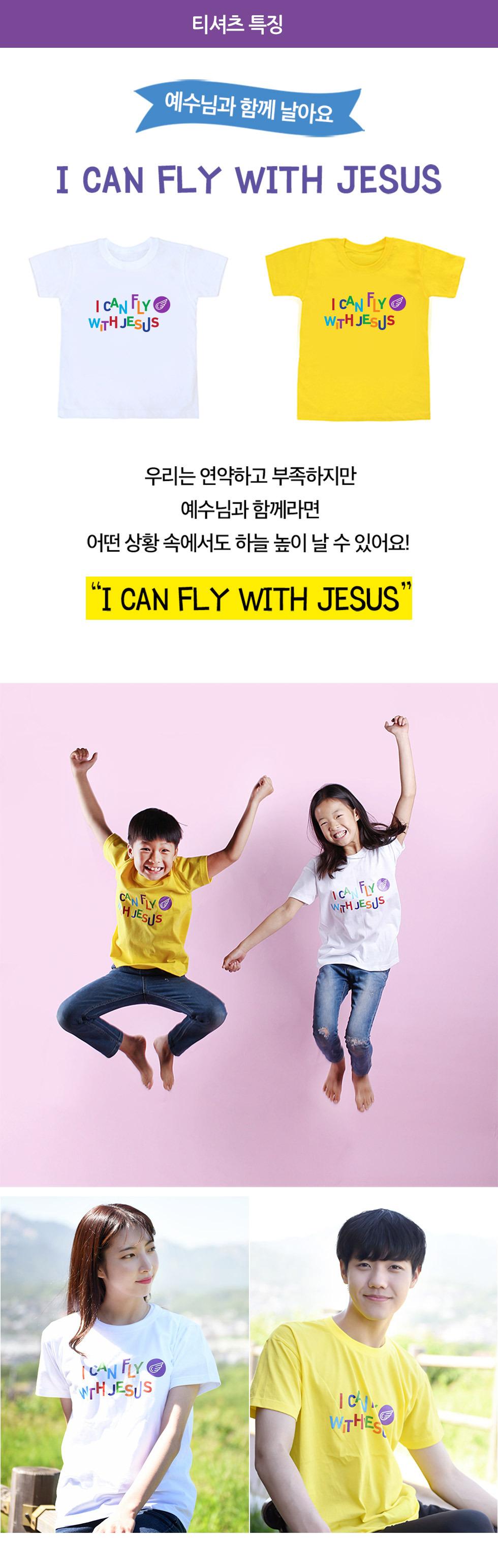 교회단체티 교회티셔츠 i can fly with Jesus 플라이 옵션별 가격