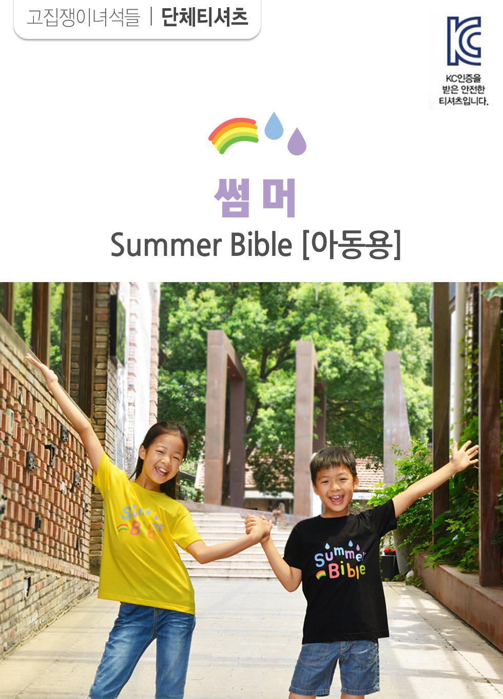 교회단체티 Summe bible 썸머 아동용 intro