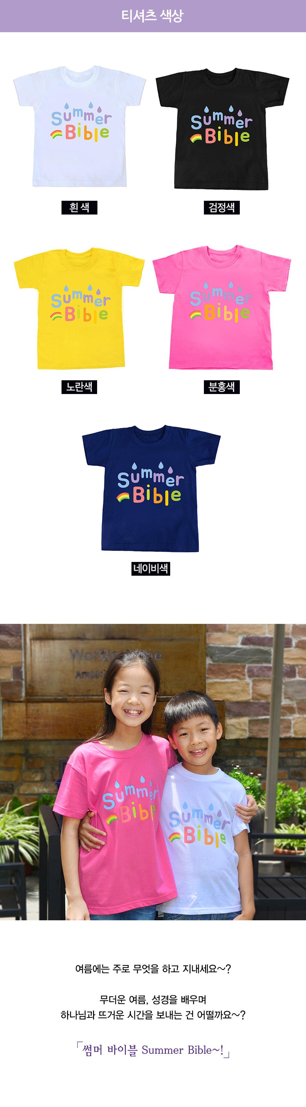 교회단체티 Summe bible 썸머 아동용 옵션별 가격