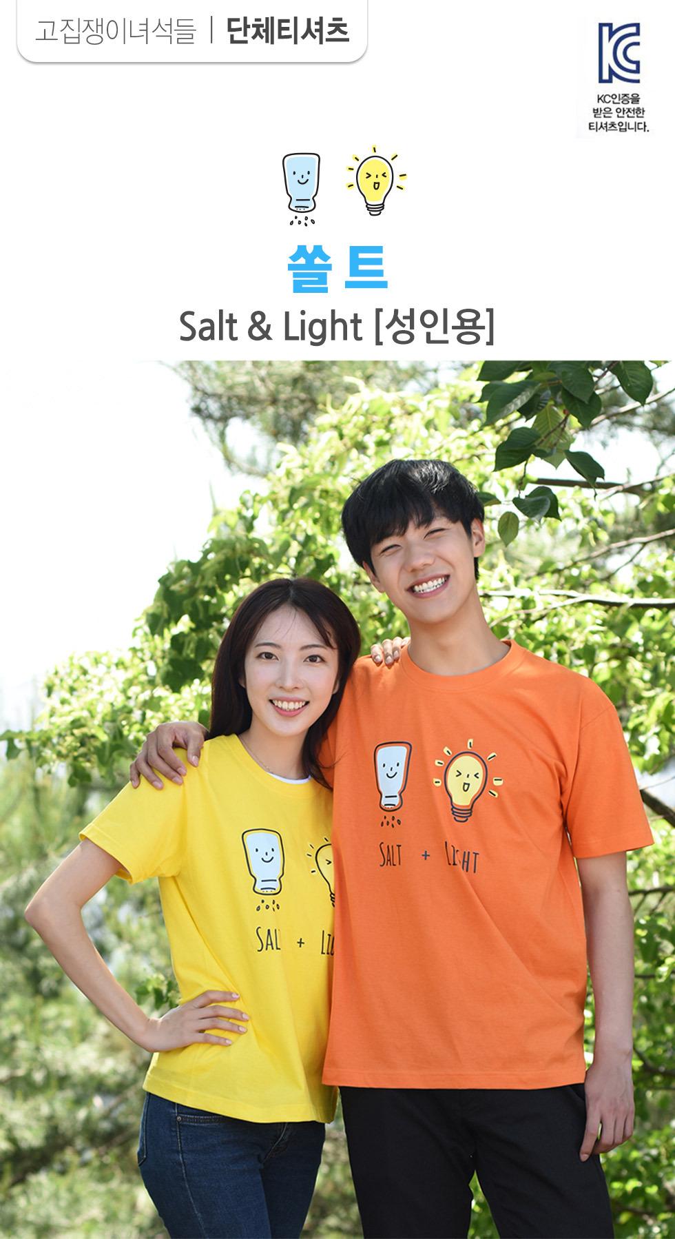 교회단체티 Salt & Light 쏠트 intro