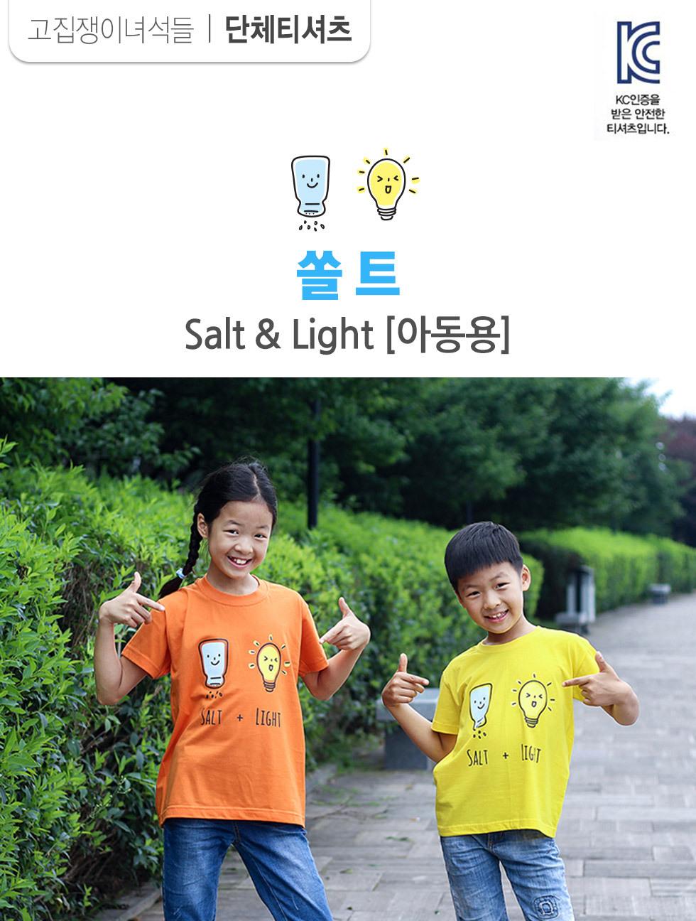 교회단체티 Salt & Light 쏠트 아동용 intro