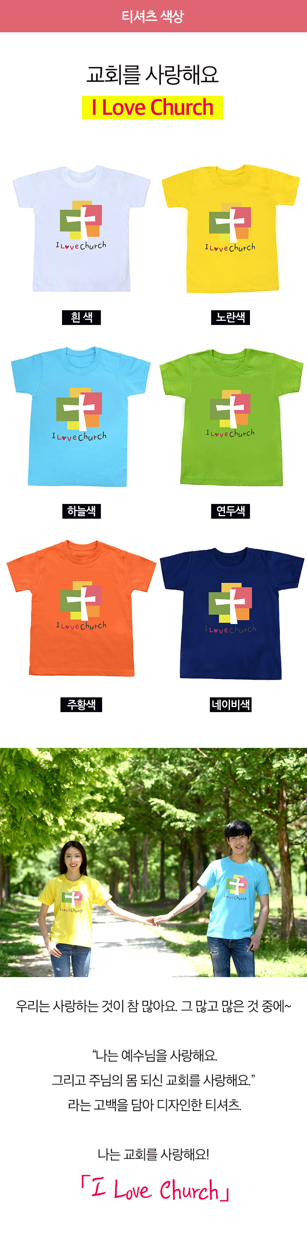 교회단체티 교회티셔츠 I Love Church 처치 옵션별 가격