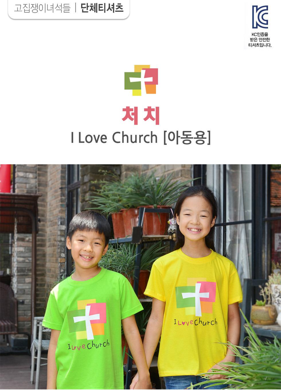 교회단체티 교회티셔츠 I Love Church 처치 아동용 intro