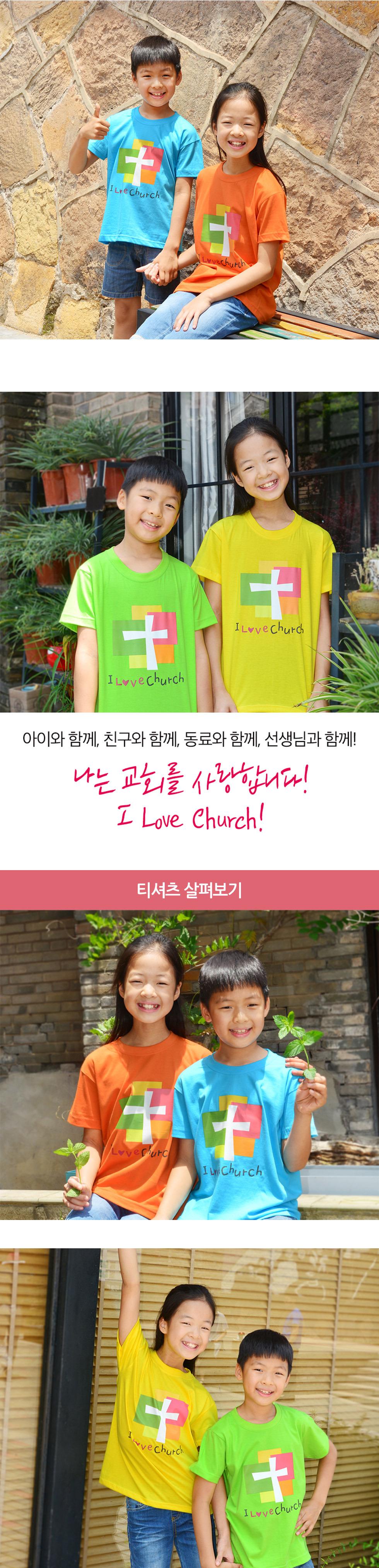 교회단체티 교회티셔츠 I Love Church 처치 아동용 살펴보기
