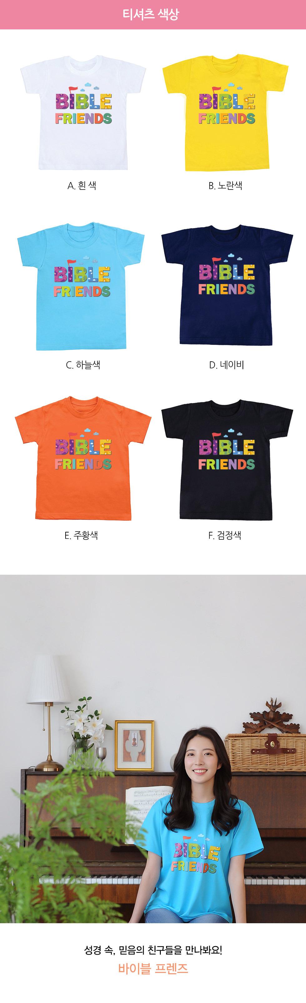 교회단체티 Bible Friends 바이블프렌즈 옵션별 가격