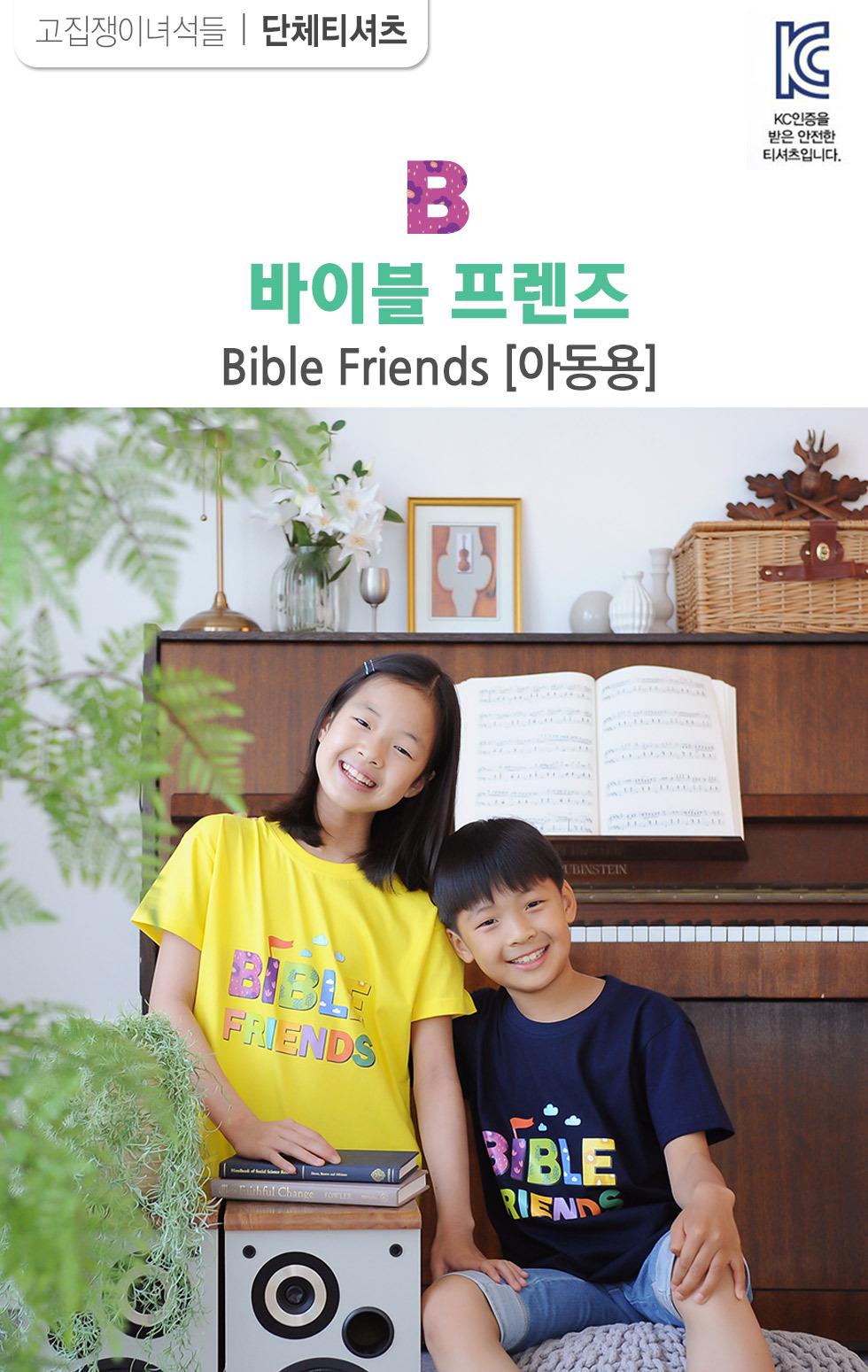 교회단체티 Bible Friends 바이블 아동용 intro
