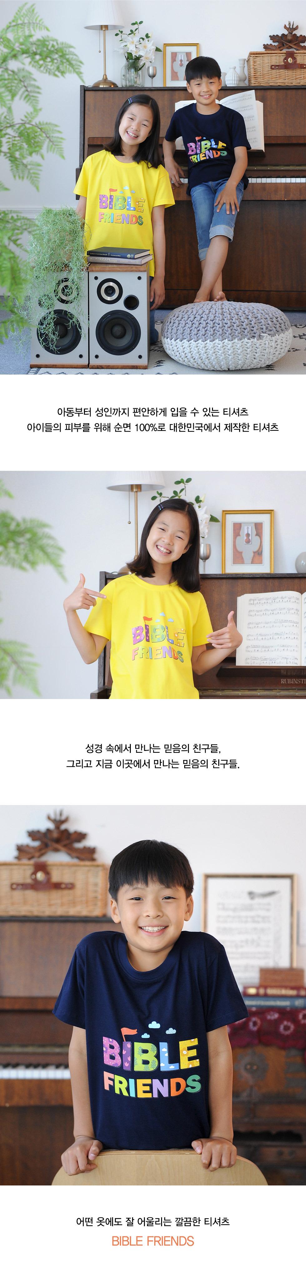 교회단체티 Bible Friends 바이블 아동용 특징