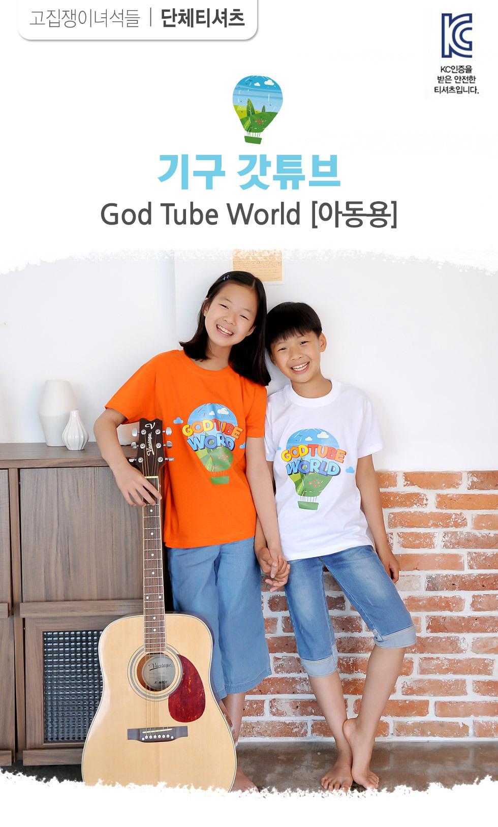 교회단체티 God Tube World 기구갓튜브 아동용 intro