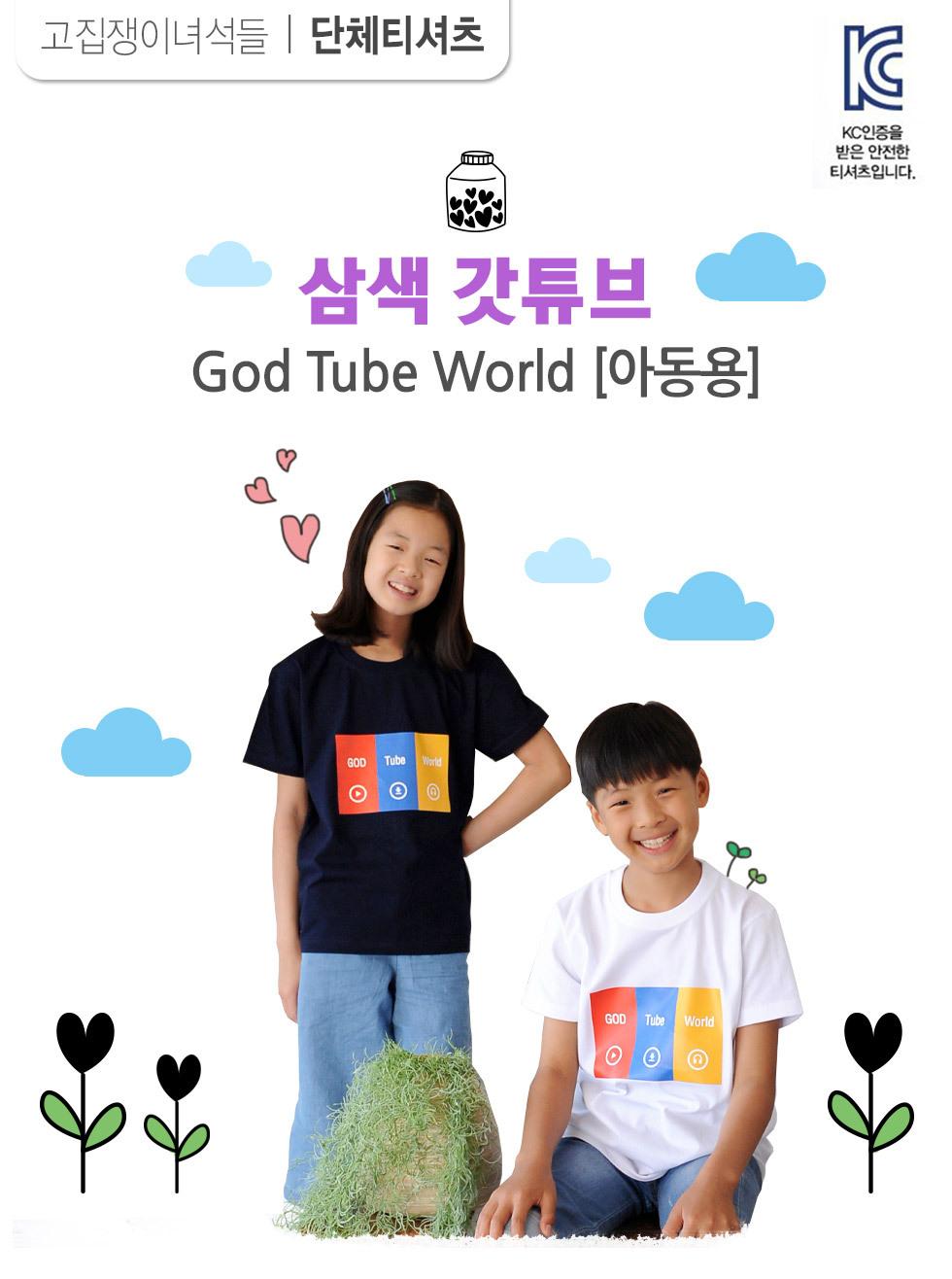 교회단체티 God Tube World 삼색갓튜브 아동용 intro