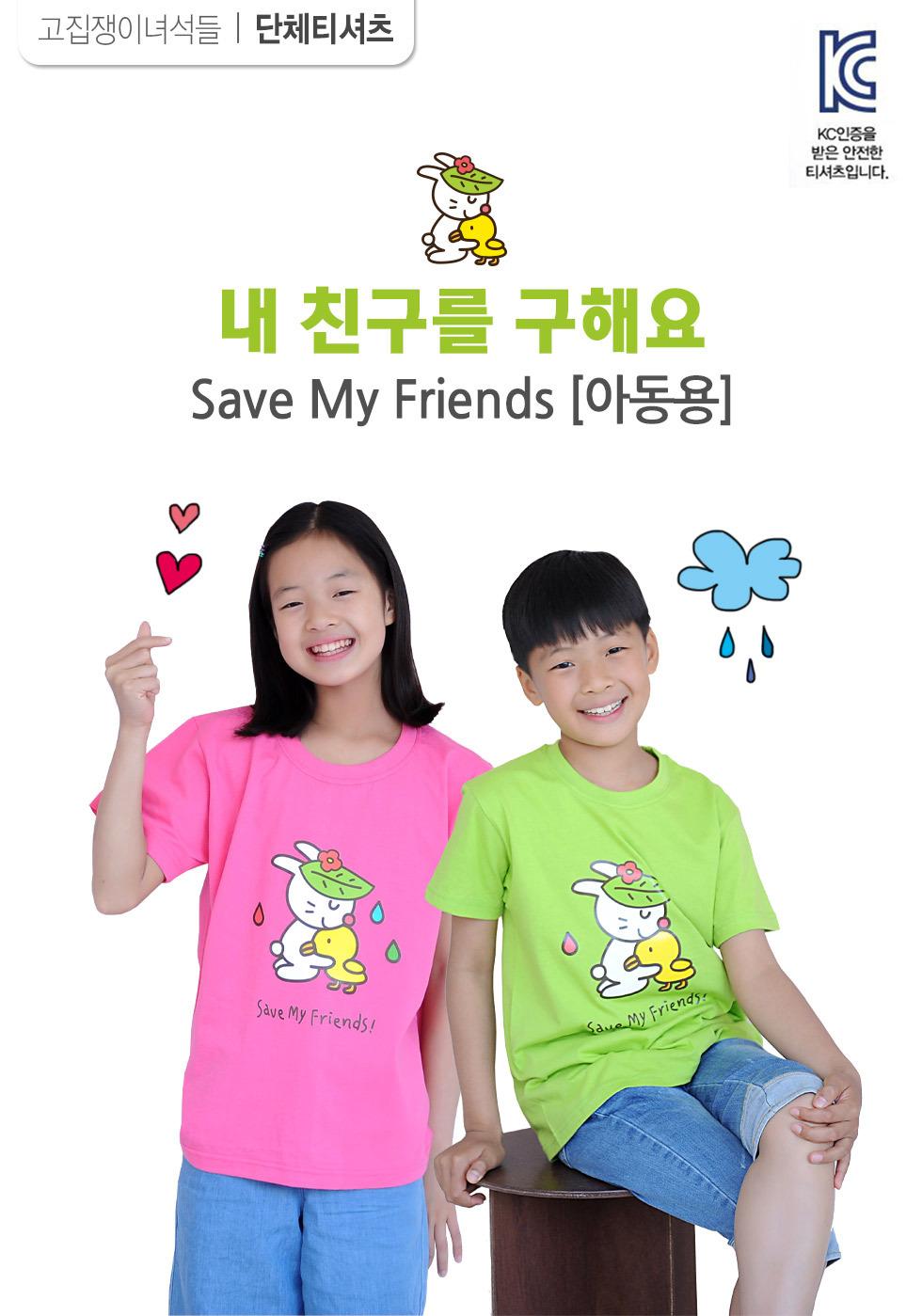 교회단체티 save my friend 세이브 아동용 intro