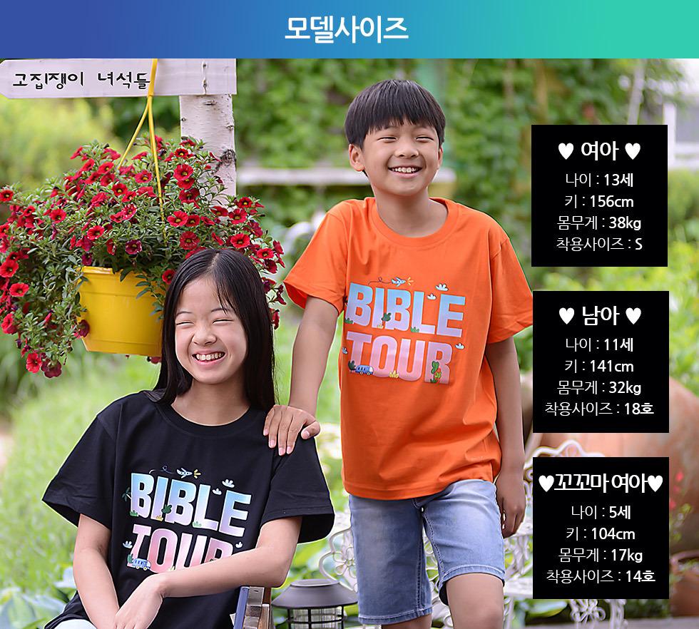 교회 단체티셔츠 비행기투어-지구 (Bible Tour - Plane) - 아동티셔츠(통합교단 여름성경학교 주제티 바이블투어)