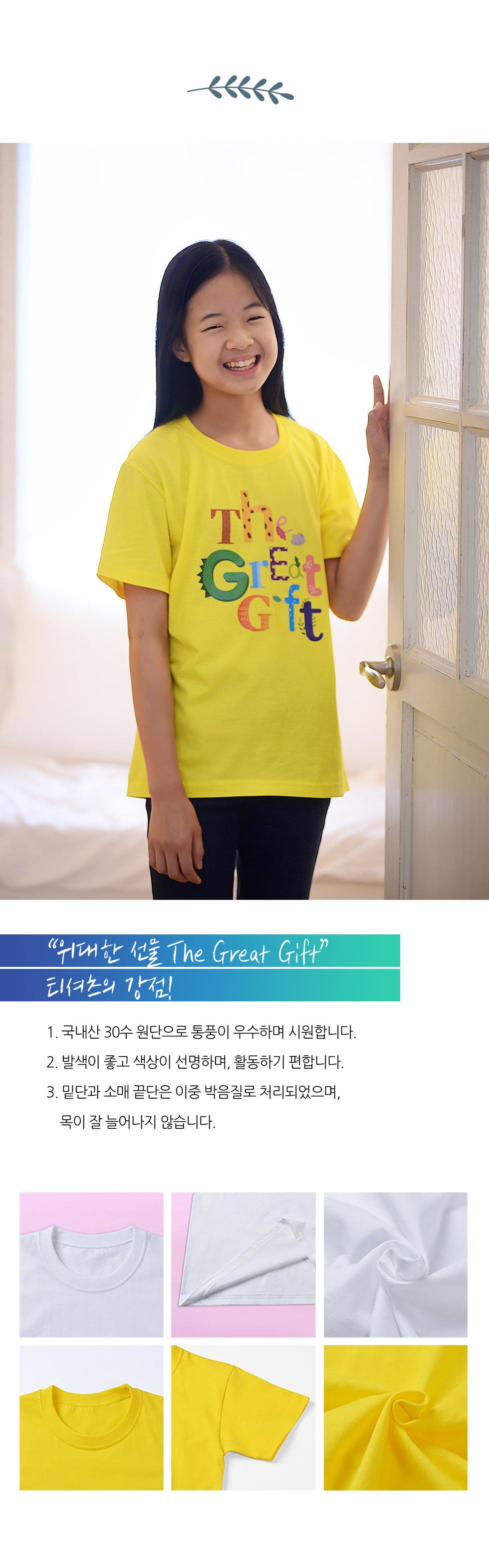 교회 단체티셔츠 위대한선물 - 동물 (The Great Gift) - 아동티셔츠(예장 합동 교단 여름성경학교 주제티셔츠 - 위대한선물)