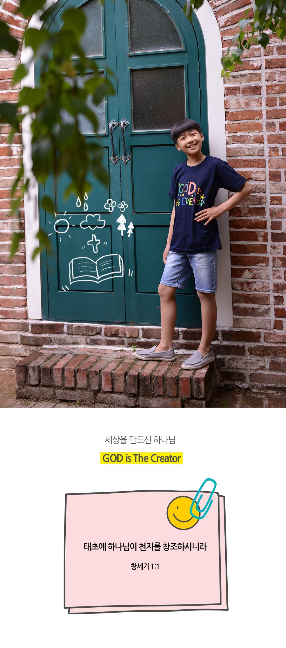 교회 단체티셔츠 창조주 하나님 (God is the Creator) - 아동티셔츠 (고신 교단 여름성경학교 주제티셔츠 - 세상을 만드신 하나님)