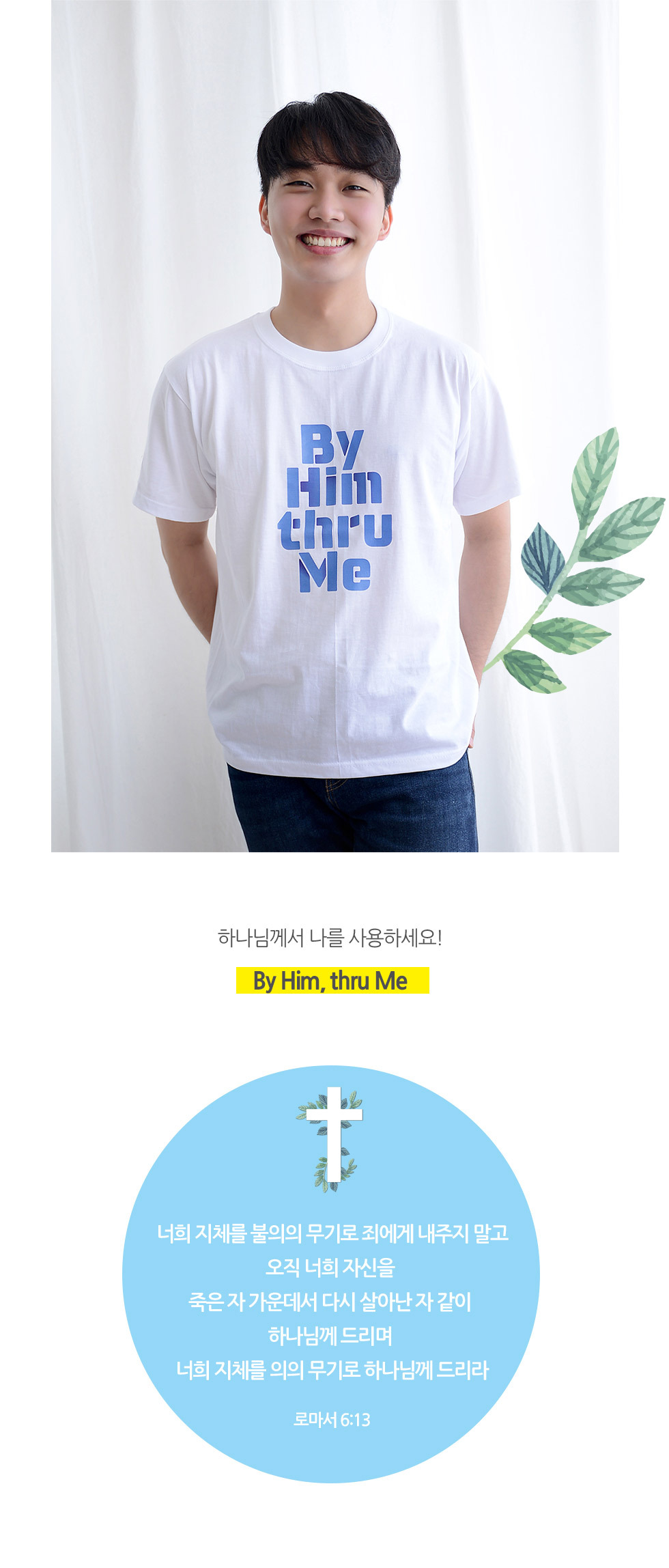 교회 단체티셔츠 바이힘(By Him Thru Me) - 성인티셔츠(파이디온 여름성경학교 주제티셔츠)